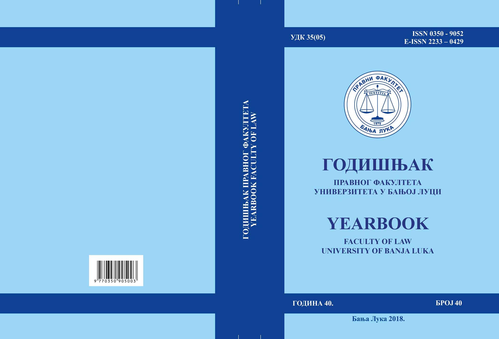 """Нови број часописа """"Годишњак"""""""